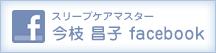 今枝facebook
